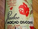 Масло розы эфирное