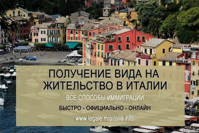 Внж в Италии, все виды легальной иммиграции в Италию.