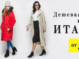 Агент по Закупкам. Дешевая одежда из Италии оптом в Прато