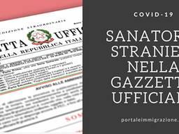 Амнистия для нелегалов в Италии - sanatoria 2020.