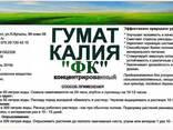 """Удобрение Гумат калия """"ФК"""" - фото 2"""