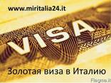 ВНЖ, ПМЖ и гражданство Италии! Новое! - фото 1