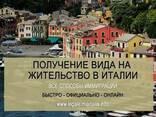 Внж в Италии, все виды легальной иммиграции в Италию. - фото 1